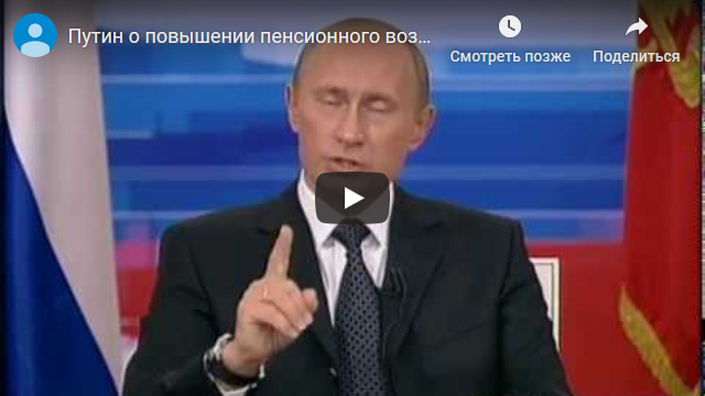 Путин о повышении пенсионного возраста- пока я президент, такого решения принято не будет (2005)