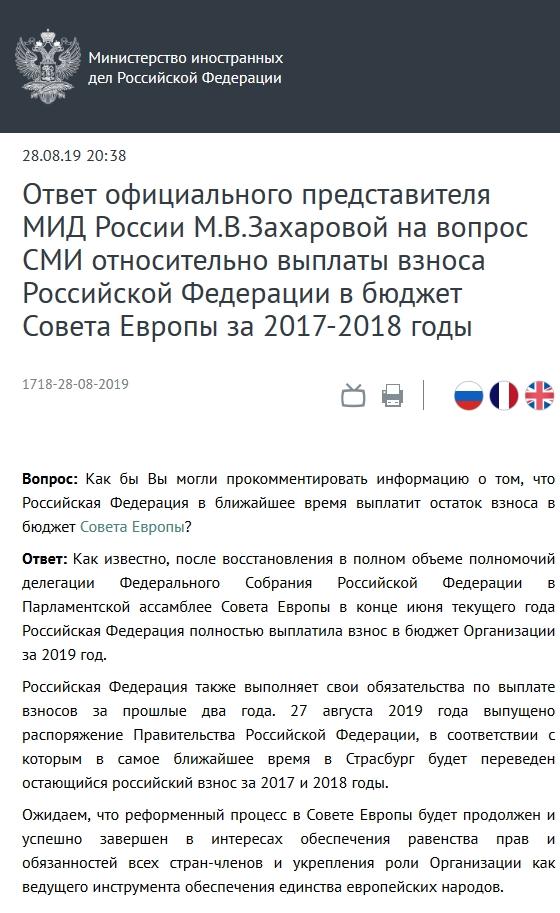 20190828_20-38-Ответ официального представителя МИД России М.В.Захаровой на вопрос СМИ_-www.mid.ru-pic1