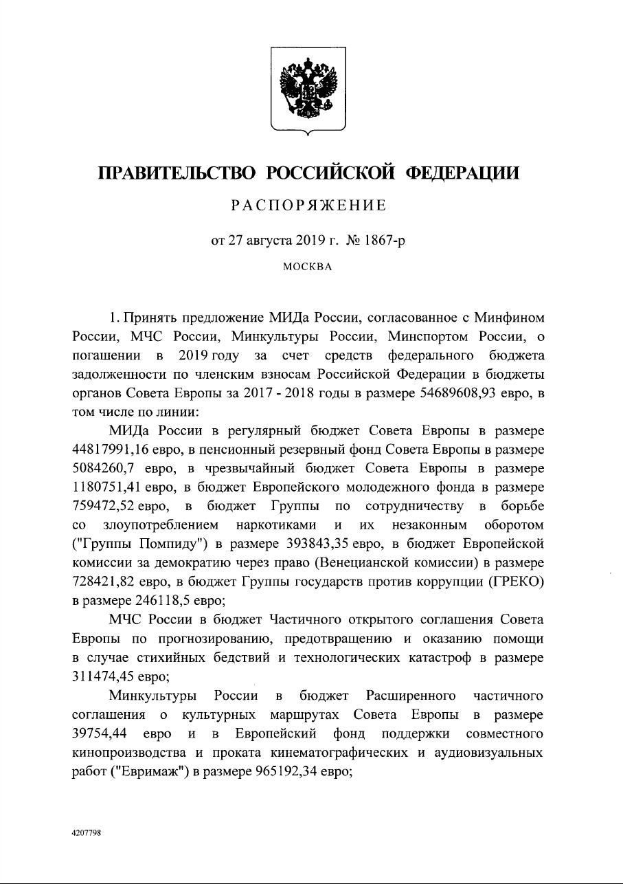 Распоряжение Правительства РФ N1867-р от 27 августа 2019-pic1