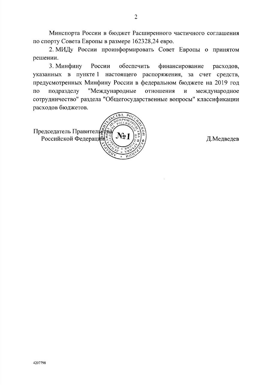 Распоряжение Правительства РФ N1867-р от 27 августа 2019-pic2