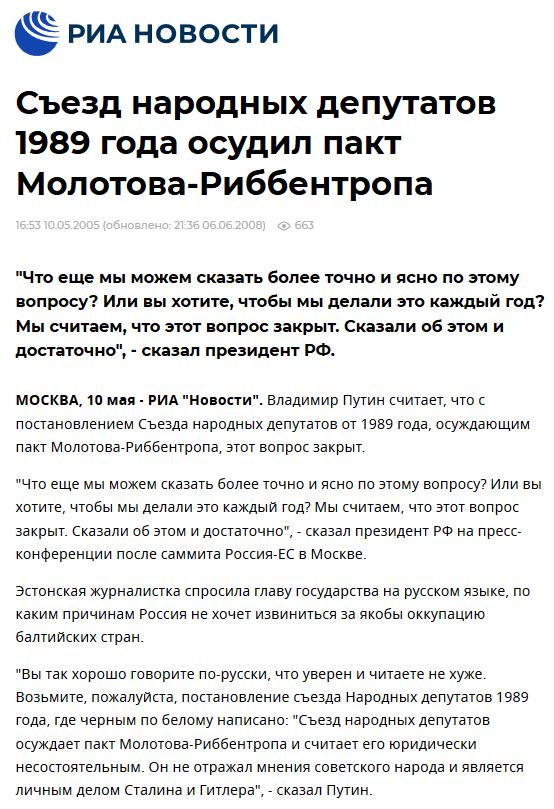 20050510_16-53-Съезд народных депутатов 1989 года осудил пакт Молотова-Риббентропа-pic1
