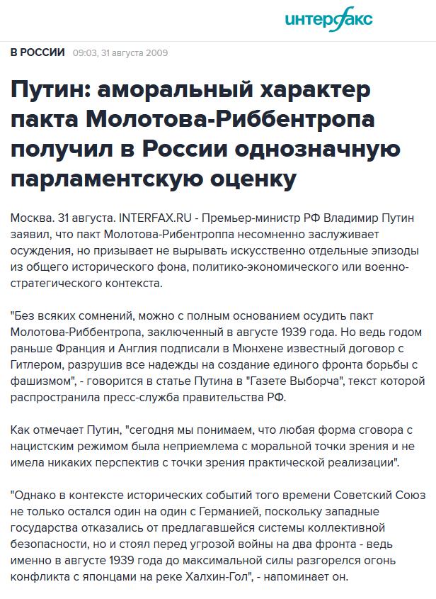 20090831_09-03-Путин- аморальный характер пакта Молотова-Риббентропа получил в России однозначную парламентскую оценку-pic1