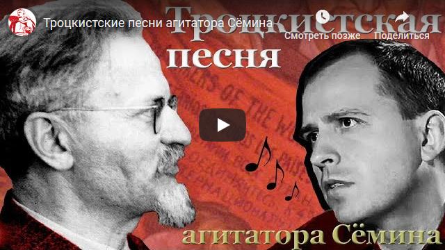 20190902-Троцкистские песни агитатора Сёмина-scr1
