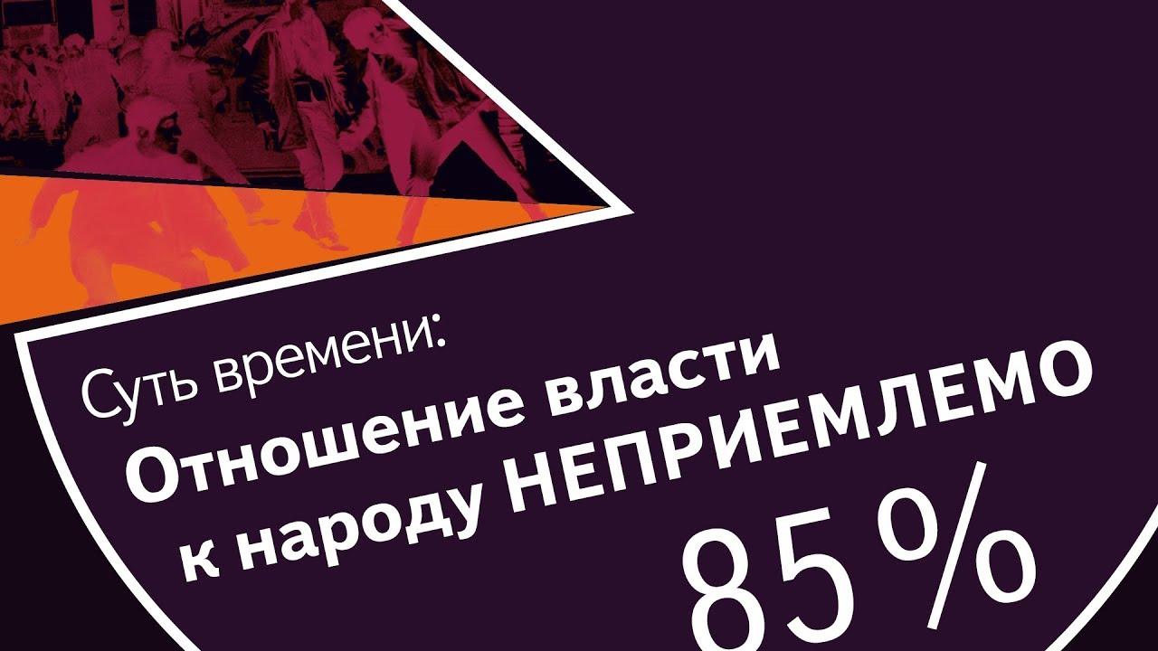 20190904-Сергей Кургинян - Предвыборное заявление движения Суть времени. Смысл игры - 137-pic1
