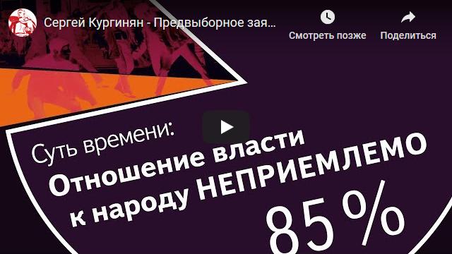 20190904-Сергей Кургинян - Предвыборное заявление движения Суть времени. Смысл игры - 137-scr1