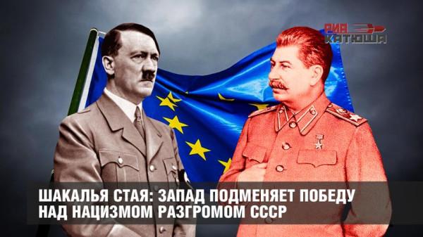20190904-Шакалья стая- Запад подменяет победу над нацизмом разгромом СССР-pic1