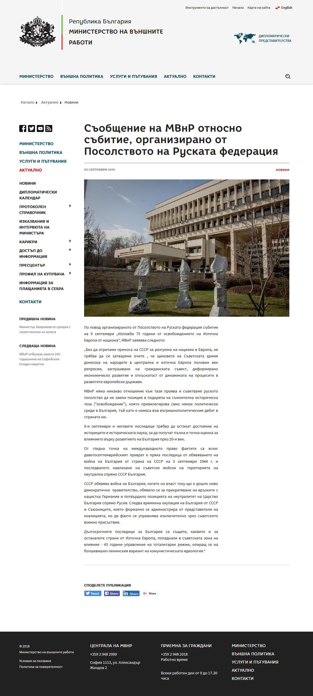 20190906_18-21-МВнР __ Новини-www.mfa.bg