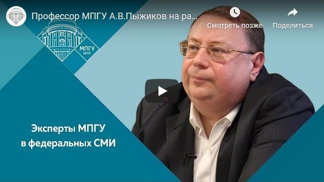 20190905- МПГУ А.В.Пыжиков на радио Спутник
