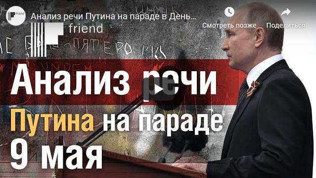 20190510-Анализ речи Путина на параде в День Победы на Красной площади 9 мая-scr1