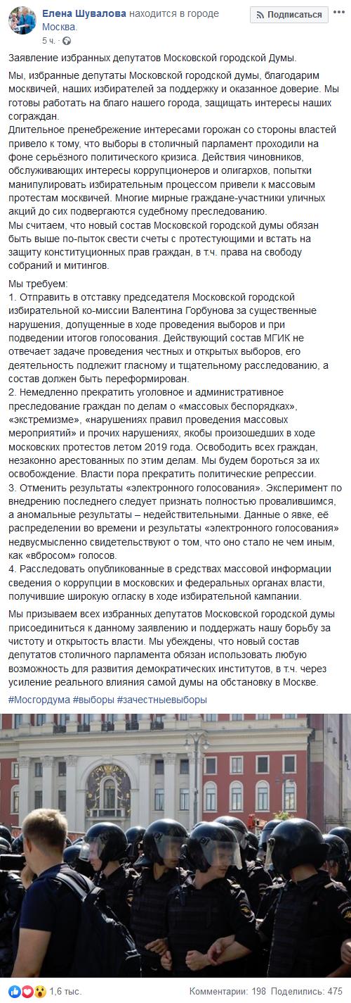 FX-20190911_23-43-n606-(67) Елена Шувалова - Заявление избранных депутатов Московской..._-www.facebook.com