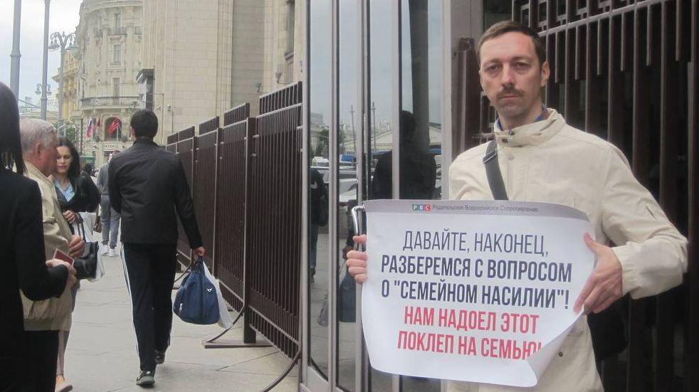 20190911_09-25-За закон о «домашнем насилии» в России ратуют инагенты, феминистки и ЛГБТ-pic1
