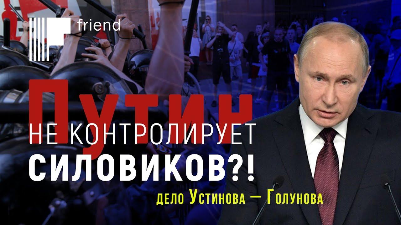 20190921_18-33-Кремль- Путин не контролирует силовиков Дело Устинова – Голунова