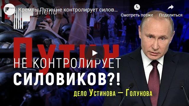 20190921_18-33-Кремль- Путин не контролирует силовиков Дело Устинова – Голунова-scr1