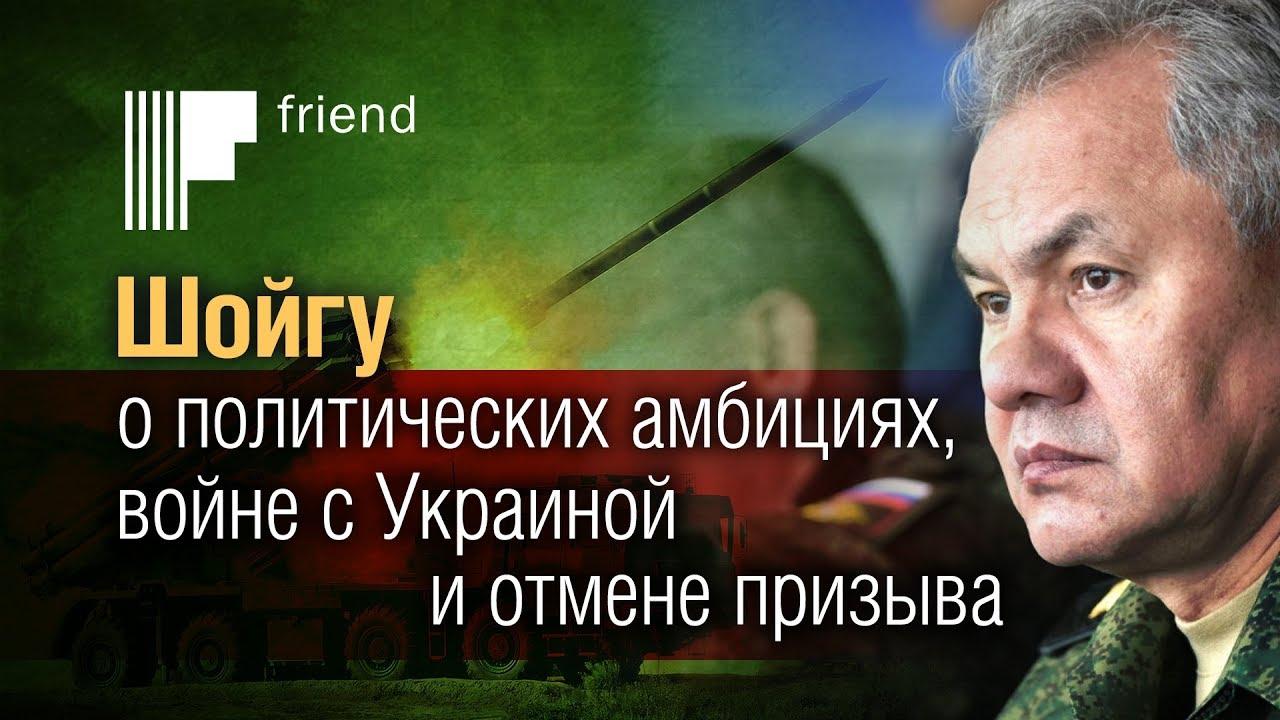 20190923_12-28-Шойгу оказался больший Путин, чем сам Путин. Громкое интервью-pic1
