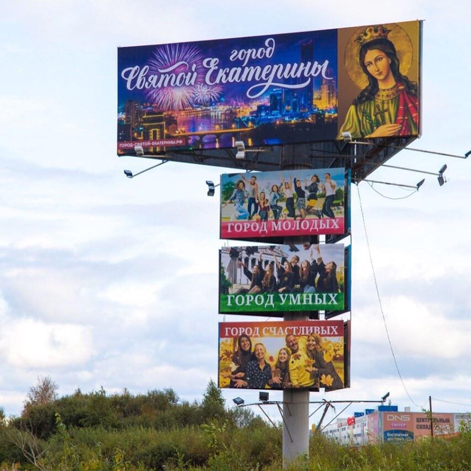 20190926_10-11-Город бесов переименовали в город святой Екатерины (ФОТО)-pic4