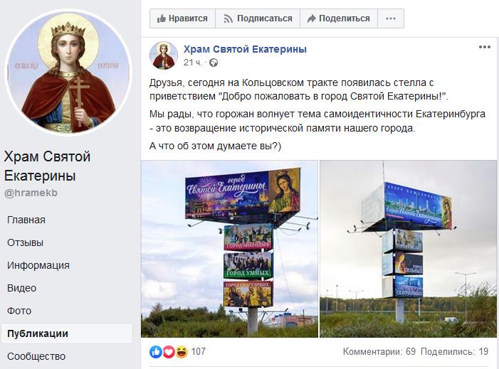 20190925-Храм Святой Екатерины-scr1