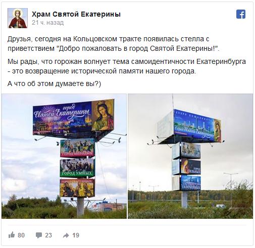 20190926_08-54-На Кольцовском тракте появилась стела «Город святой Екатерины»-pic2