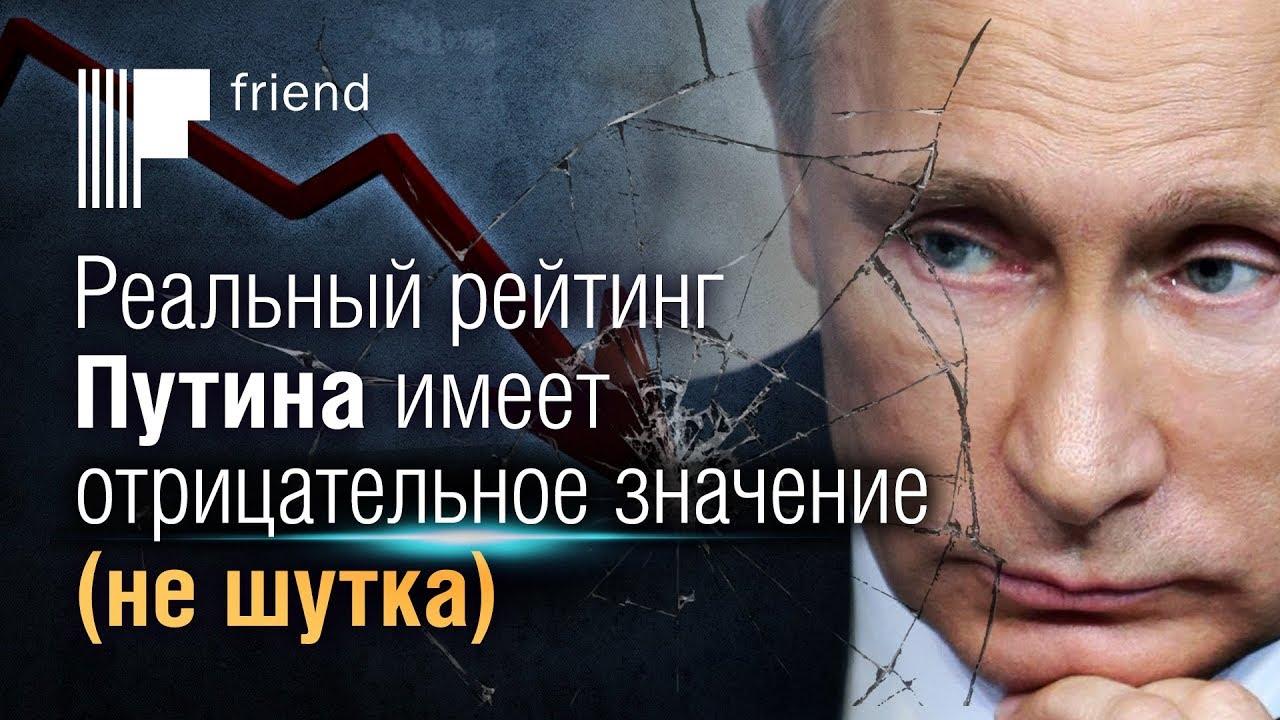 20190928-Реальный рейтинг Путина имеет отрицательное значение (не шутка)-pic1