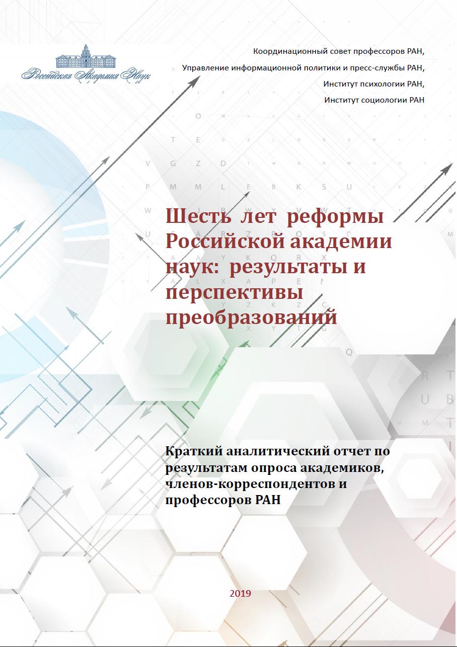 Шесть лет реформы РАН- результаты и перспективы преобразований-с001