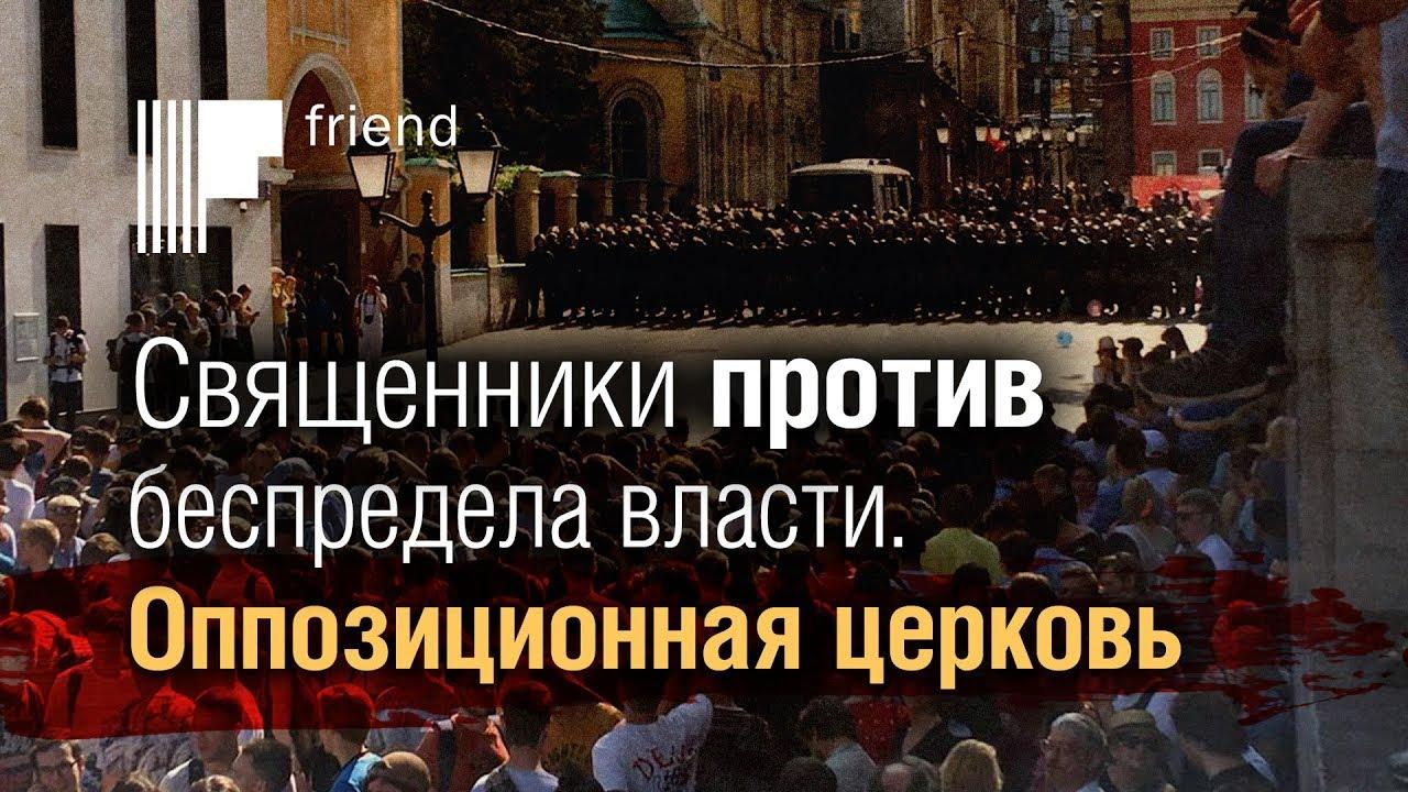 20191002_12-00-Священники РПЦ против беспредела власти. Оппозиционная церковь-pic1