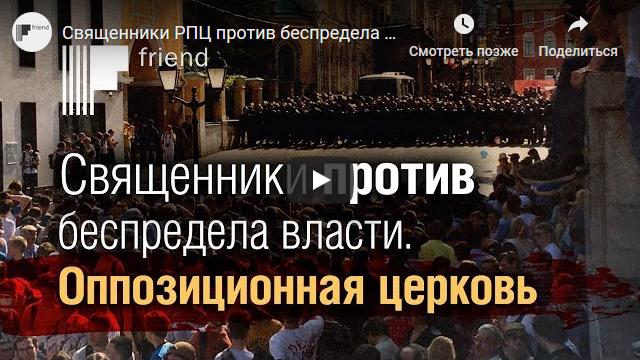 20191002_12-00-Священники РПЦ против беспредела власти. Оппозиционная церковь-scr1
