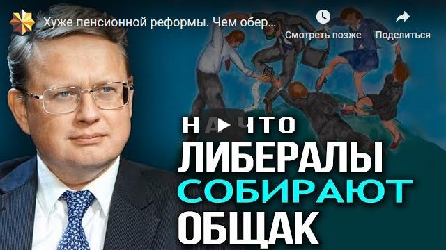 20190927-Хуже пенсионной реформы. Чем обернется новая инициатива Медведева. Михаил Делягин-scr1