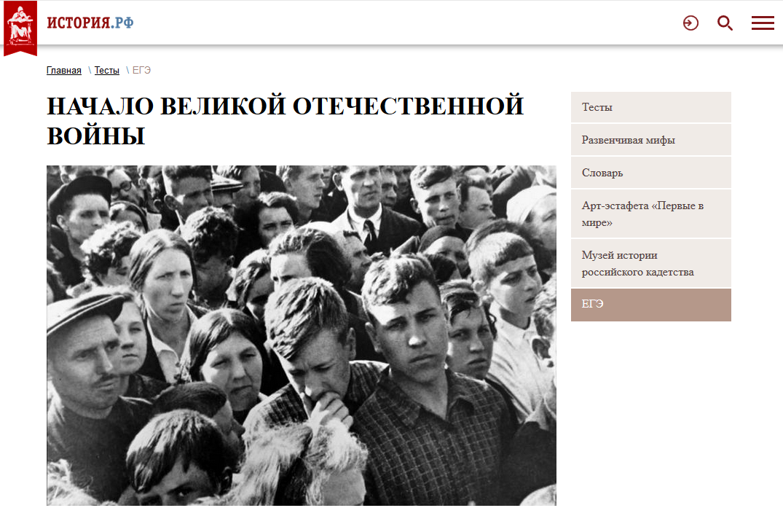 Начало Великой Отечественной войны-scr1