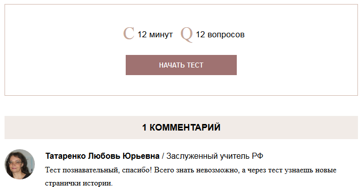 Начало Великой Отечественной войны-scr2