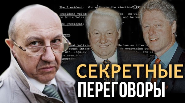 20191004_14-08-Тайна переизбрания Ельцина. Шокирующие факты. Андрей Фурсов-pic1