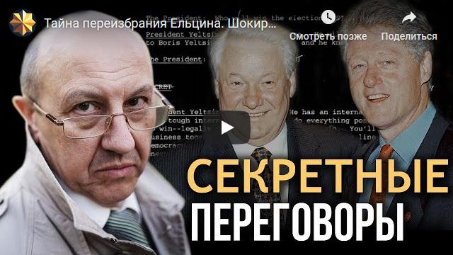 20191004_14-08-Тайна переизбрания Ельцина. Шокирующие факты. Андрей Фурсов-scr1