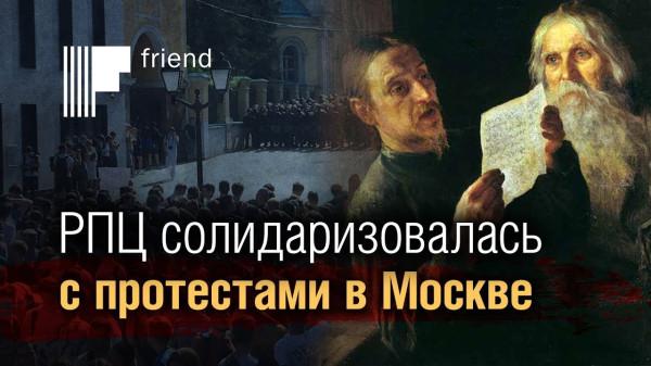 20191012-РПЦ солидаризовалась с протестами в Москве-pic1