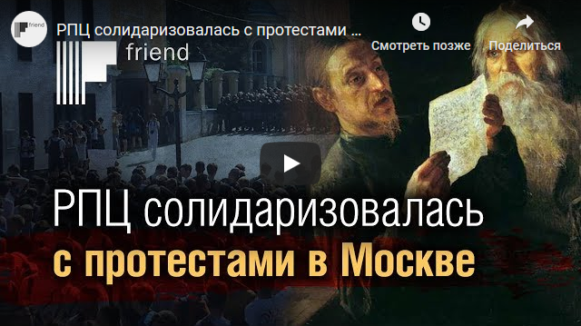 20191012-РПЦ солидаризовалась с протестами в Москве-scr1