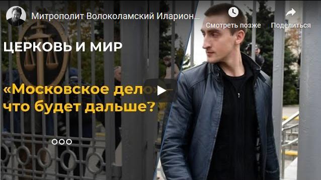 20191008_15-00-Митрополит Волоколамский Иларион о московском деле-scr0