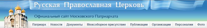 logo-Официальный сайт Московского патриархата