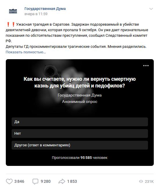 20191011_11-59-Как вы считаете, нужно ли вернуть смертную казнь для убийц детей и педофилов-scr0