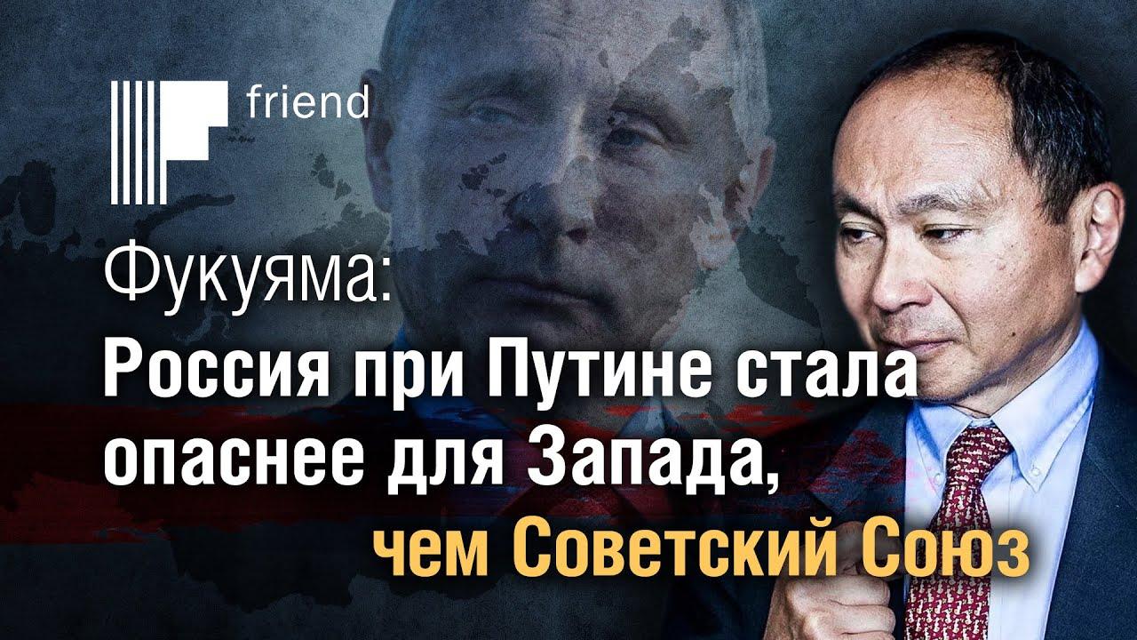 20191013_14-00-Фукуяма- Россия при Путине стала опаснее для Запада, чем Советский Союз-pic1