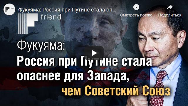 20191013_14-00-Фукуяма- Россия при Путине стала опаснее для Запада, чем Советский Союз-scr1