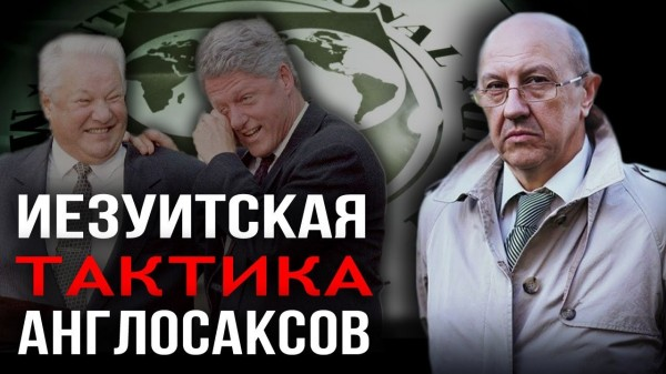 20191015_13-18-Ельцин в отчаянии. На пути к дефолту 1998-го. Андрей Фурсов-pic1