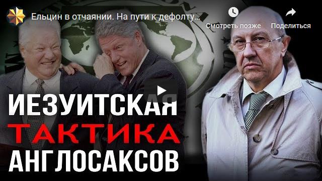 20191015_13-18-Ельцин в отчаянии. На пути к дефолту 1998-го. Андрей Фурсов-scr1