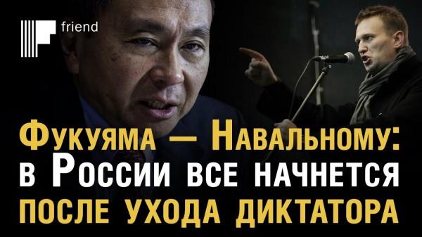 20191016_19-09-Фукуяма — Навальному- в России все начнется после ухода диктатора-pic1