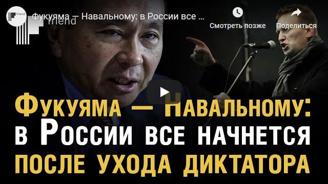 20191016_19-09-Фукуяма — Навальному- в России все начнется после ухода диктатора-scr1