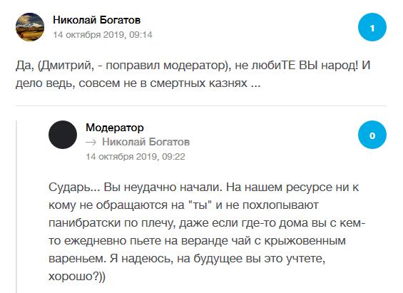 Комментарий-Богатов Николай