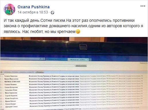 20191019_02-22-Не ценят! Оксана Пушкина пожаловалась что ее «гнобят» за антисемейный закон-pic1