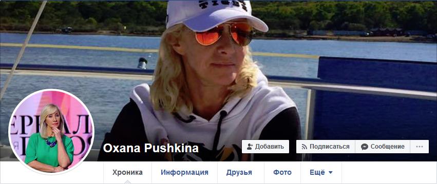 Oxana Pushkina-Facebook~20191019