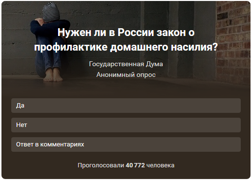 20191021_17_28--Нужен ли в России закон о профилактике домашнего насилия-Опрос