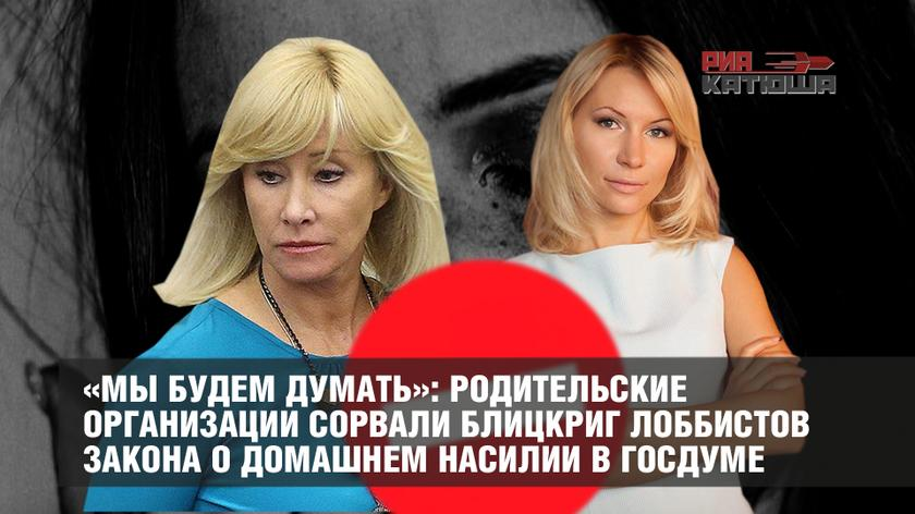 20191022-«Мы будем думать»- родительские организации сорвали блицкриг лоббистов закона о домашнем насилии в Госдуме-pic1