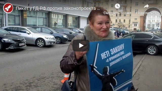 20191022-«Мы будем думать»- родительские организации сорвали блицкриг лоббистов закона о домашнем насилии в Госдуме-scr4
