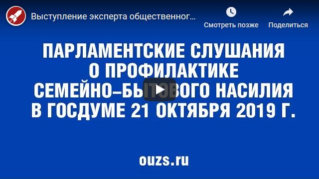 20191022-«Мы будем думать»- родительские организации сорвали блицкриг лоббистов закона о домашнем насилии в Госдуме-scr5