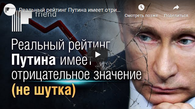 20190928_10-11-еальный рейтинг Путина имеет отрицательное значение (не шутка)-scr1