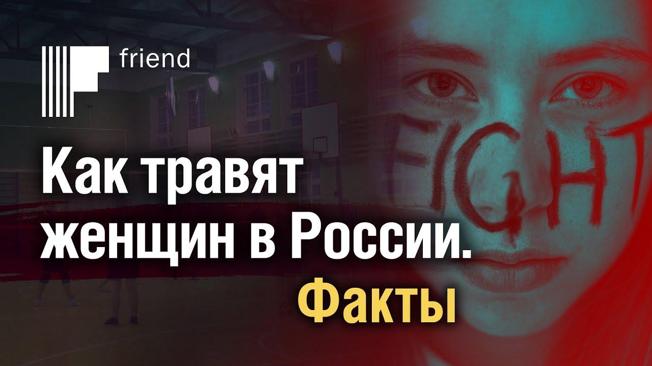 20191027_10-04-Как травят женщин в России. Факты-pic1